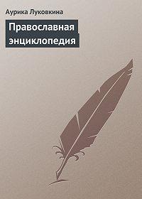 Аурика Луковкина -Православная энциклопедия