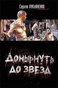 Сергей Лукьяненко -Донырнуть до звезд (сборник)