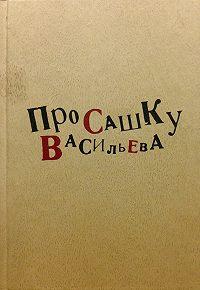 Коллектив авторов -Про Сашку Васильева