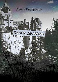 Алёна Писаренко -Замок Дракулы