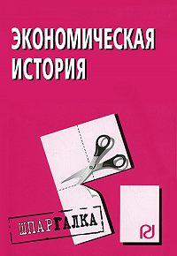 Коллектив Авторов -Экономическая история: Шпаргалка