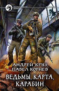 Андрей Круз -Ведьмы, карта, карабин