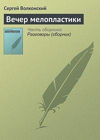 Сергей Волконский -Вечер мелопластики
