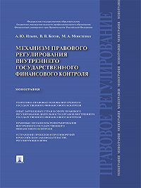 Марина Моисеенко -Механизм правового регулирования внутреннего государственного финансового контроля. Монография