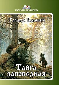 Тамара Булевич -Тайга заповедная (сборник)