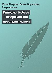 Елена Борисовна Спиридонова -Кийосаки Роберт – американский предприниматель