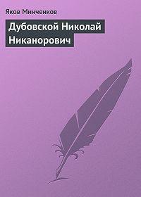 Яков Минченков -Дубовской Николай Никанорович