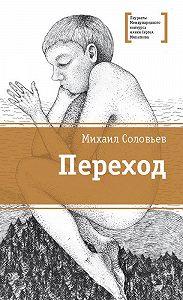Михаил Соловьев -Переход
