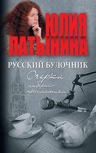 Юлия Латынина -Русский булочник. Очерки либерал-прагматика (сборник)