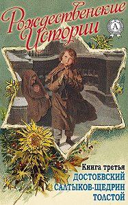 Н. И. Уварова -«Рождественские истории». Книга третья. Достоевский Ф.; Салтыков-Щедрин М.; Толстой Л.