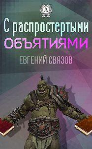 Евгений Связов -С распростертыми объятиями