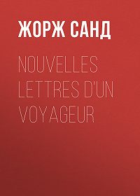 Жорж Санд -Nouvelles lettres d'un voyageur