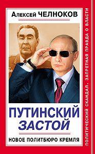 Алексей Челноков -Путинский Застой. Новое Политбюро Кремля