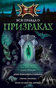 Елена Усачева -Добро пожаловать в кошмар!