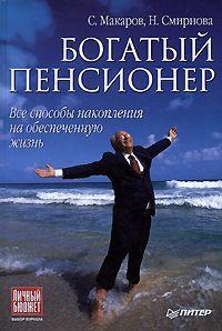 Сергей Владимирович Макаров -Богатый пенсионер. Все способы накопления на обеспеченную жизнь