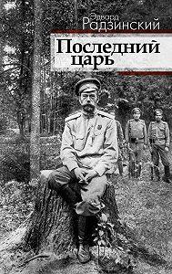 Эдвард Радзинский - Последний царь