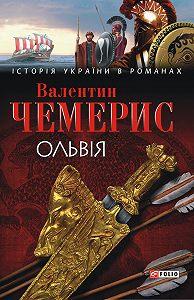 Валентин Чемерис -Ольвія