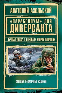Анатолий Азольский -«Парабеллум» для Диверсанта (сборник)