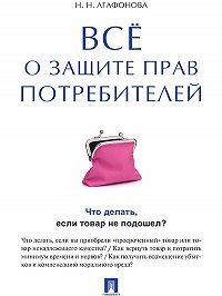 Надежда Агафонова - Всё о защите прав потребителей
