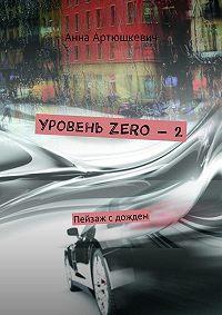 Анна Артюшкевич -Уровень ZERO– 2. Пейзаж сдождем