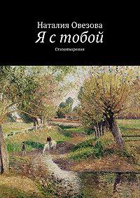 Наталия Овезова -Я стобой. Стихотворения