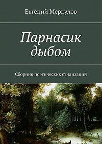 Евгений Меркулов - Парнасик дыбом