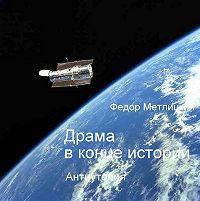 Федор Метлицкий -Драма в конце истории