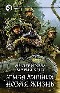 Андрей Круз -Земля лишних. Новая жизнь