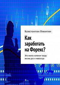 Константин Никитин -Как заработать наФорекс?