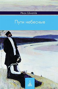Иван Шмелев -Пути небесные
