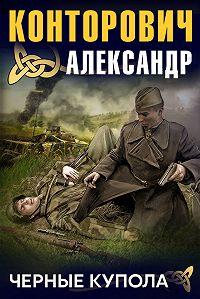 Александр Конторович - Черные купола