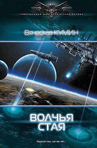 Вячеслав Кумин - Волчья стая