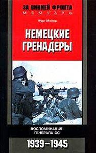Курт Мейер -Немецкие гренадеры. Воспоминания генерала СС. 1939-1945