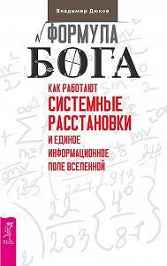 Владимир Дюков -Формула Бога. Как работают системные расстановки и Единое информационное поле Вселенной