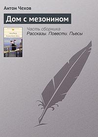Антон Чехов -Дом с мезонином