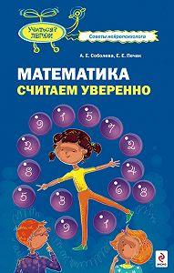 Александра Соболева, Екатерина Печак - Математика. Считаем уверенно