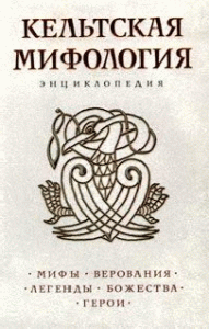 Кельтская мифология Энциклопедия -Кельтская мифология