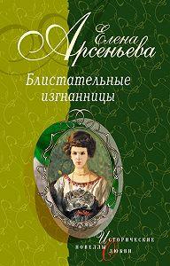 Елена Арсеньева -Танец на зеркале (Тамара Карсавина)