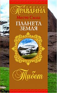 Наталия Правдина -Место Силы – планета Земля. Тибет