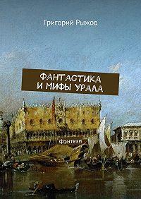 Григорий Рыжов -Фантастика имифы Урала. Фэнтези