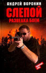 Андрей Воронин - Разведка боем
