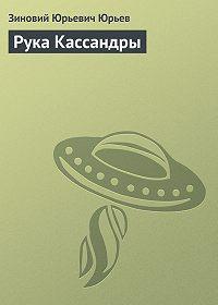 Зиновий Юрьевич Юрьев -Рука Кассандры