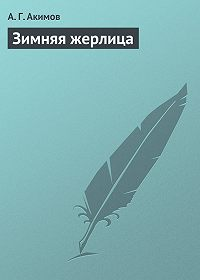 А. Акимов - Зимняя жерлица