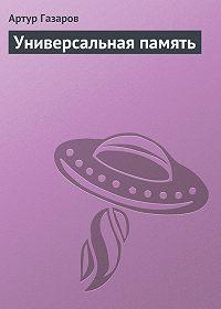 Артур Газаров -Универсальная память
