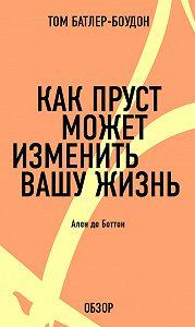 Том Батлер-Боудон -Как Пруст может изменить вашу жизнь. Ален де Боттон (обзор)