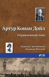 Артур Конан Дойл -Отравленный пояс