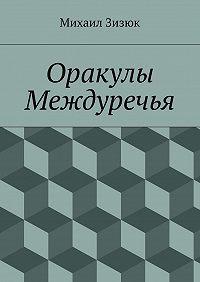 Михаил Зизюк -Оракулы Междуречья