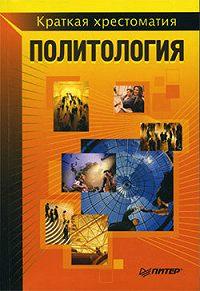 Б. А. Исаев -Политология. Краткая хрестоматия