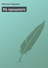 Максим Горький -Из прошлого