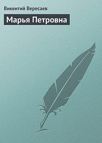 Викентий Вересаев -Марья Петровна